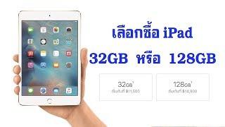 ซื้อไอแพดรุ่นไหนดี 32GB หรือ 128GB ราคาต่างกัน 3400 บาท ipad2018 - dooclip.me