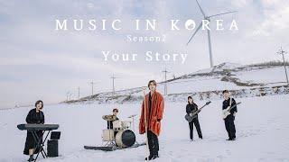MUSIC IN KOREA season2 - Your Story
