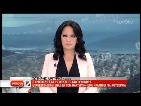 Δίκη Γιακουμάκη: Επιβεβαιώνονται τα περιστατικά μπούλινγκ |12/04/19 | ΕΡΤ