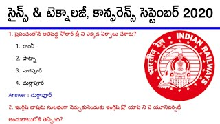 Science & Technology , Conferences 2020 September Current Affairs in Telugu