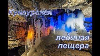 Прогулка по Кунгуру и Кунгурской ледяной пещере.Walk along Kungur And Kungur ice cave.