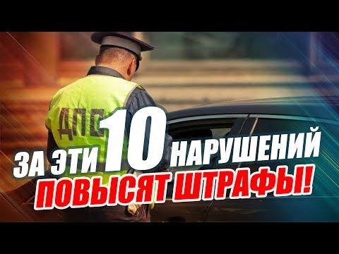 10 НАРУШЕНИЙ ПДД ЗА КОТОРЫЕ ПОДНИМУТ ШТРАФ (2019)