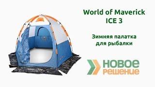 Maverick ice 3 палатка зимняя для зимней рыбалки