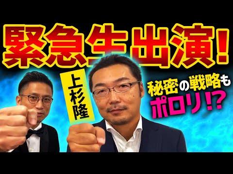 緊急生出演!上杉隆とNHKをぶっ壊す!/NEXTタケシ