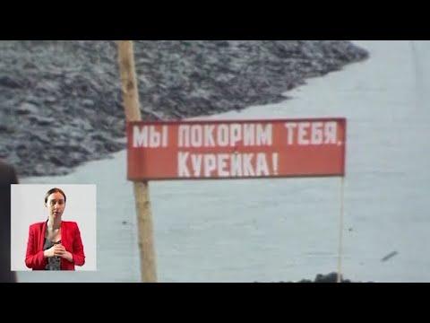 Перекрытие притока Енисея на строительстве Курейской ГЭС 14.07.1985