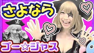 よきゅ♡ジャスとMC交代!さよなら、ゴー☆ジャス動画。。。。GameMarket