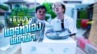 Hell Lab EP.23 Homemade freezing air conditioner!! -Bie The Ska Feat. Kyutae Oppa