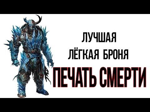 Skyrim - Лучшая лёгкая броня  и Легендарное оружие