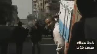 محمد فواد خدنا معاك تحميل MP3