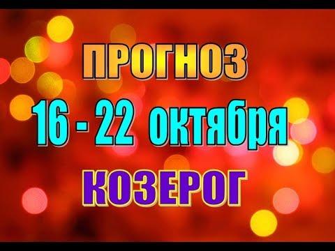 Гороскоп с 6 по 12 августа 2016