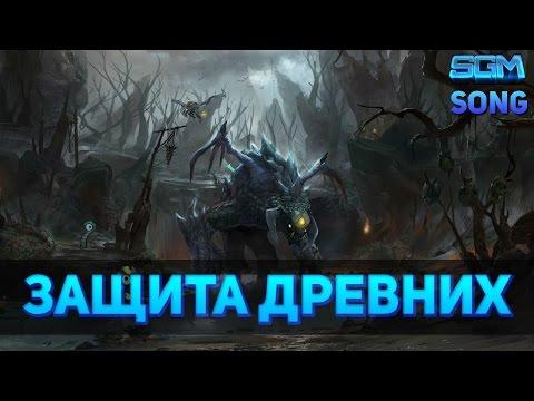 Защита Древних   DOTA [Song]