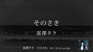 """富澤タク """"そのさき"""" (Official Music Video)"""