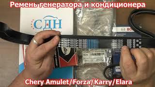 Видео Ремень генератора Амулет, Форза с конд. 6PK-1268 CDN