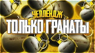 PUBG - 20000 РУБЛЕЙ ЗА ХАРДКОР С ГРАНАТАМИ! - PlayerUnknown's Battlegrounds