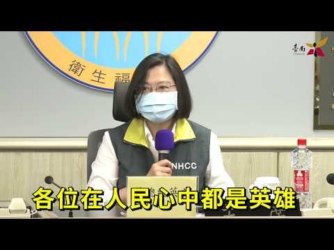 小英總統致贈防疫英雄台南好麵化身「英雄麵」