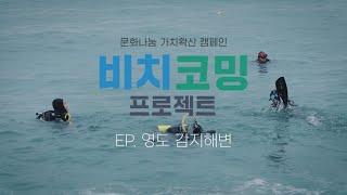 2021 비치코밍 프로젝트 ep.2 영도 감지해변