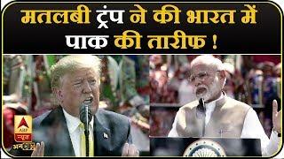 अमेरिका के राष्ट्रपति donald trump ने कहा, ''हमारे (अमेरिका) पाकिस्तान से संबंध अच्छे हैं. इस आधार पर हम कह सकते हैं कि हम पाकिस्तान के साथ सही दिशा में आगे बढ़ रहे हैं. इससे दक्षिण एशिया में तनाव कम होगा और उम्मीद करते हैं कि दक्षिण एशिया के और दूसरे देशों में शांति आएगी.'' उन्होंने कहा कि भारत - अमेरिका के बीच स्वाभाविक और स्थायी मित्रता है और उनके देश के साथ संबंधों में भारत का विशेष स्थान है. trump ने कहा कि अमेरिका भारत को पसंद करता है और उसका निष्ठावान मित्र बना रहेगा. trump ने कहा कि हम मंगलवार को तीन अरब डॉलर के रक्षा समझौते करेंगे. अमेरिका, भारत का प्रमुख रक्षा साझेदार बनेगा. उन्होंने अपने भाषण की शुरूआत में कहा, ''नमस्ते, यहां होना मेरे लिए बेहद सम्मान की बात है #NamasteTrump #PMModi #Trump  Subscribe Our Channel: https://www.youtube.com/channel/UCmphdqZNmqL72WJ2uyiNw5w?sub_confirmation=1  About Channel: ABP News एक समाचार चैनल है जो नवीनतम शीर्ष समाचारों, खेल, व्यवसाय, मनोरंजन, राजनीति और कई और अन्य कवरेज प्रदान करता है। यह चैनल मुख्य रूप से भारत के विभिन्न हिस्सों से नवीनतम समाचारों का विस्तृत विवरण प्रदान करता है।  ABP News is a news hub which provides you with the comprehensive up-to-date news coverage from all over India and World. Get the latest top stories, current affairs, sports, business, entertainment, politics, astrology, spirituality, and many more here only on ABP News. ABP News is a popular Hindi News Channel made its debut as STAR News in March 2004 and was rebranded to ABP News from 1st June 2012.  The vision of the channel is 'Aapko Rakhe Aagey' -the promise of keeping each individual ahead and informed. ABP News is best defined as a responsible channel with a fair and balanced approach that combines prompt reporting with insightful analysis of news and current affairs.  ABP News maintains the repute of being a people's channel. Its cutting-edge formats, state-of-the-art newsrooms commands the attention of 48 million Indians weekly.  Watch Live on http://abpnews.abplive.in/live-tv ABP Hindi: https://www.abplive.com/ ABP English: https://n