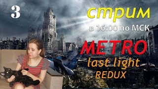 Metro: Last Light Redux # 3. Стрим.