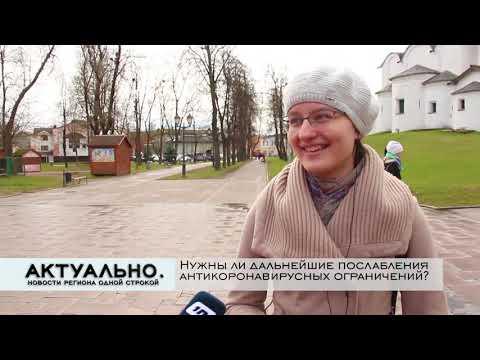 Актуально Псков / 28.04.2021