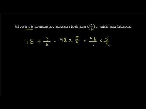 الصف السادس الرياضيات العمليات الحسابية قسمة الأعداد الصحيحة على الكسور