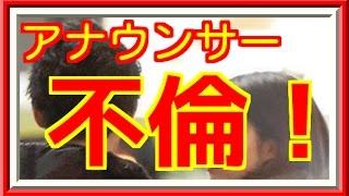 不倫テレ朝・田中萌アナ&加藤泰平アナが不倫!番組降板も!芸能ゴシップチャンネルnext