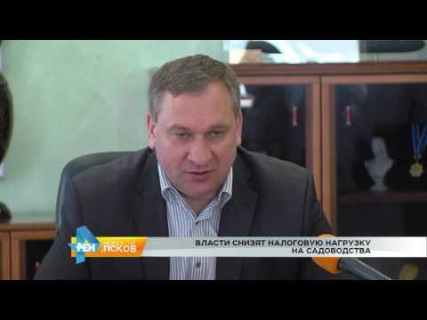Новости Псков 20.04.2017 # Власти города снизят налоговую нагрузку на садоводов