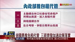 【非凡新聞】徐國勇推包租代管 三箭齊發加速政策落實