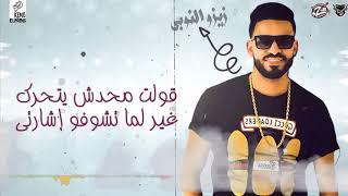 اغاني طرب MP3 مهرجان قاعد عالقهوة بشورت اتحاد القوة زيزو النوبي و فيلو 2019 تحميل MP3