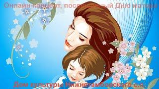 В преддверии празднования Дня матери, традиционный праздничный концерт в Доме культуры Нижнетамбовского сельского поселения в этом году состоялся в онлайн-формате