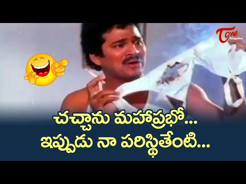 Rajendra Prasad Comedy Scenes | Telugu Comedy Videos | TeluguOne
