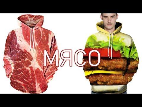 СОННИК - К чему снится мясо (2019) Толкование Снов