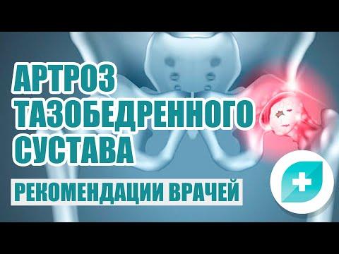 Рекомендации врачей при артрозе тазобедренного сустава