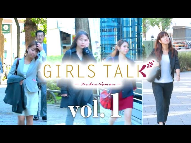 ZENKEN GIRLS TALK ガールズトーク vol.1