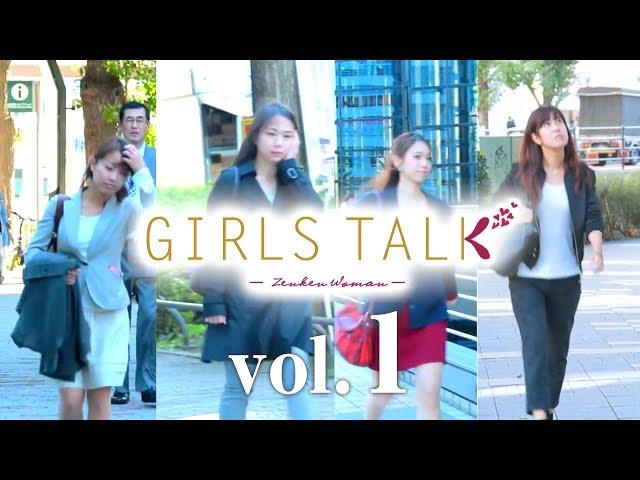 ZENKEN GIRLS TALK ガールズトーク vol.1
