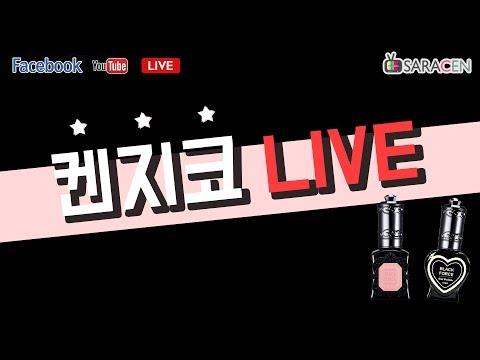 켄지코 Live! -  미키&미니, 트로피컬드림 네일 아트  / nail art