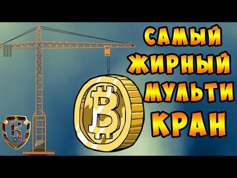 Qiwi криптовалюта