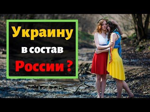 ВКЛЮЧЕНИЕ УКРАИНЫ В СОСТАВ РОССИИ