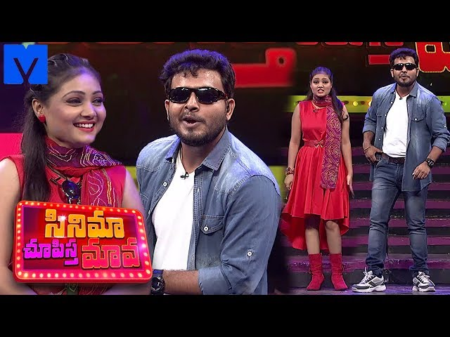 Cinema Chupista Mava – 1st June 2017 – Full Episode | Getup Srinu