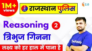 Rajasthan Police 2019 | Reasoning by Deepak Sir | Counting Triangles