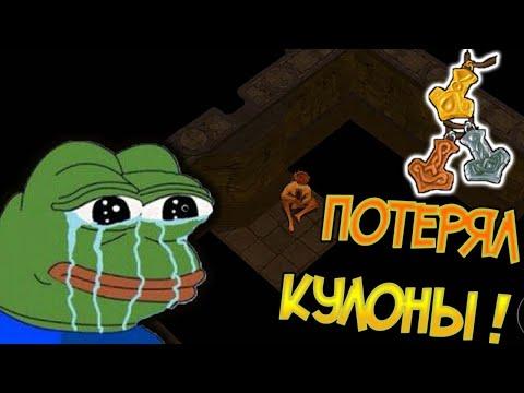 Не открывайте кулоны в Святилище Одна ! Frostborn: Coop Survival