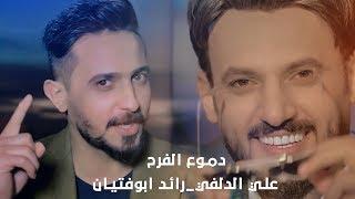 دموع الفرح I علي الدلفي _ رائد ابوفتيان I فيديو كليب 2018