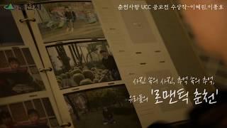 [춘천사랑 UCC공모전_장려상] 사진 속 로맨틱 춘천 - 이혜린