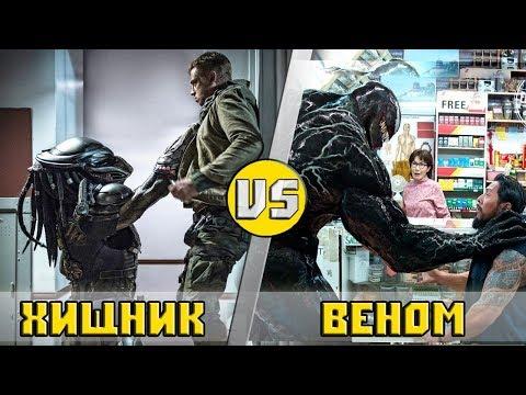 ВЕНОМ vs СУПЕР ХИЩНИК