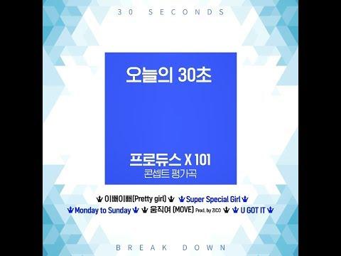[오늘의 30초] 프로듀스X101 콘셉트 평가곡