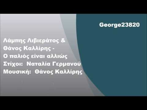 Download Λάμπης Λιβιεράτος & Θάνος Καλλίρης - Ο παλιός είναι αλλιώς, Στίχοι HD Video