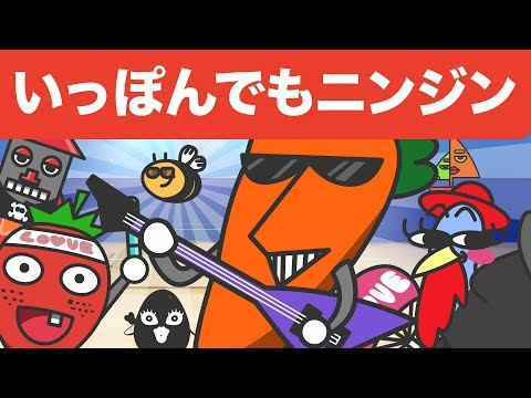 , title : 'Japanese Children's Song - 童謡 - Ippon demo Ninjin - いっぽんでもニンジン