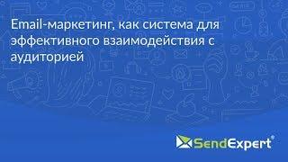 Email-маркетинг, як система для ефективної взаємодії з аудиторією