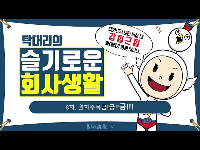 【청탁(淸濁)TV】『탁대리의 슬기로운 회사생활』 제8화 : 월화수목금!금!!금!!!