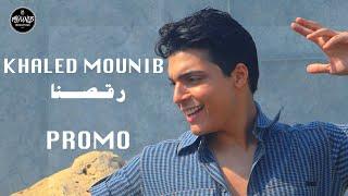 تحميل و مشاهدة Khaled Mounib - Ra2asna (Teaser خالد منيب - رقصنا (برومو MP3