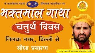 भगवत रहस्य || Bhaktmal Katha 4 Day || Swami Karun Dass Ji Maharaj ||On Disha Tv Channel
